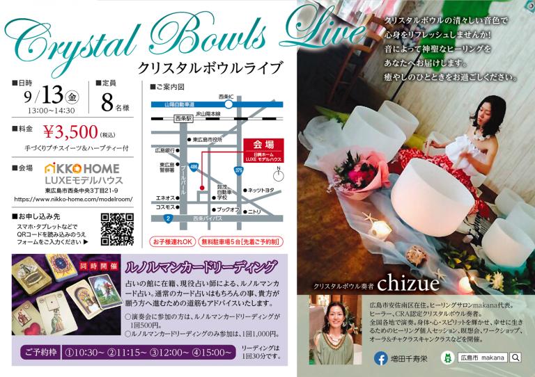 【東広島市西条中央】9月13日(金)   クリスタルボウルライブ
