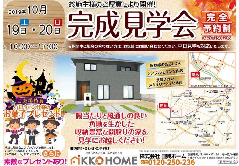 【東広島市西条町寺家】オーナー様邸完成見学会