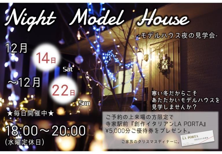 【東広島市西条町寺家】モデルハウス夜の見学会