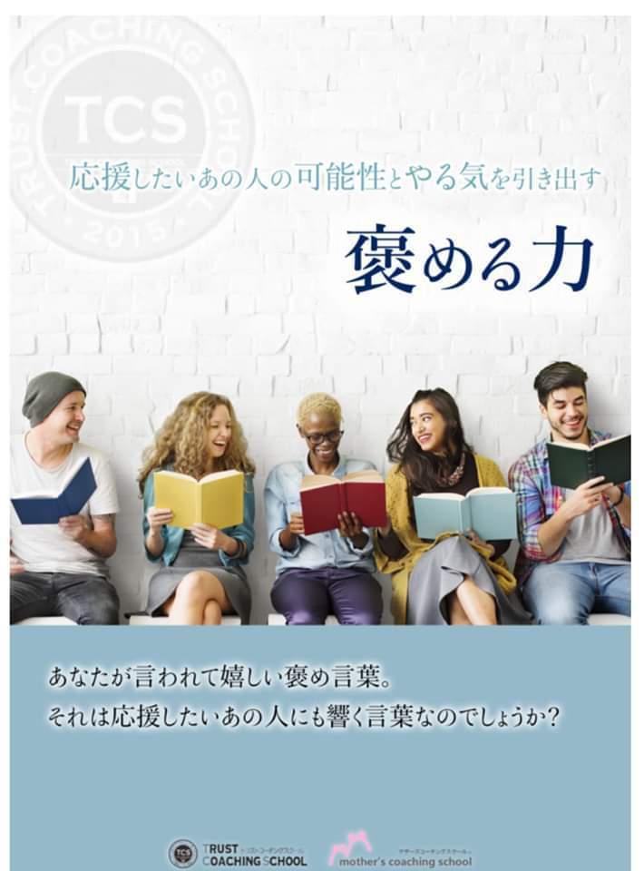 【東広島市西条中央】12月5日「褒める力」講座
