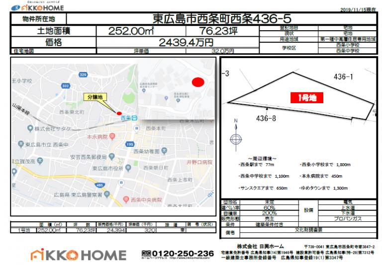 【新着】東広島市西条町西条436-5