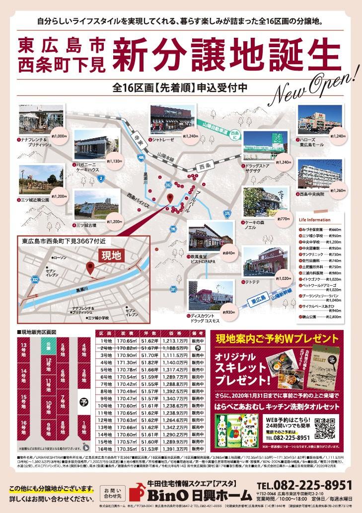 BinO 東広島市西条町下見 新分譲地誕生!!【全16区画】