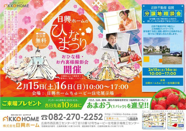 【広島市西区ちゅーピー住宅展示場】2月15日(土)16日(日)イベント開催!