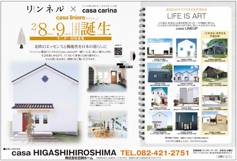 【東広島市西条町寺家】2月8日(Sat)・9日(Sun) casa liniere完成見学会