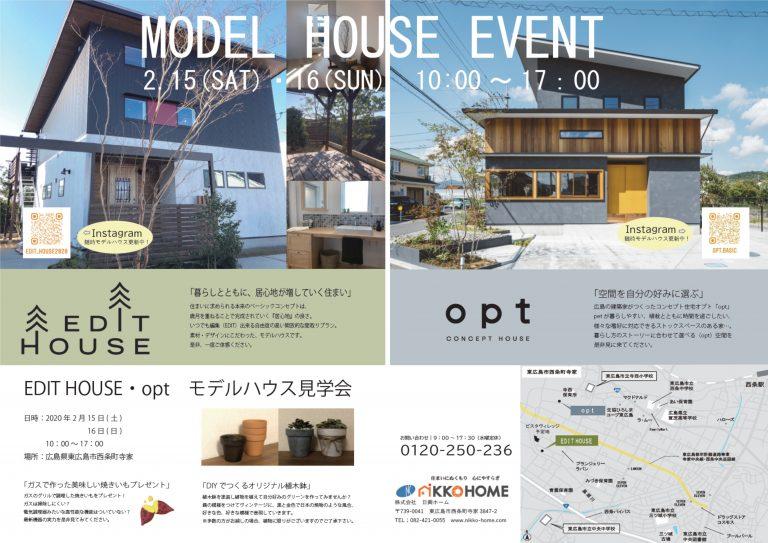【東広島市西条町寺家】2月15日(Sat)、16日(Sun) EDIT HOUSE×opt モデルハウスイベント