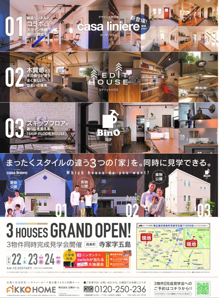 【東広島市西条町寺家】2月22日(Sat)~24日(Mon) モデルハウス3棟同時見学会
