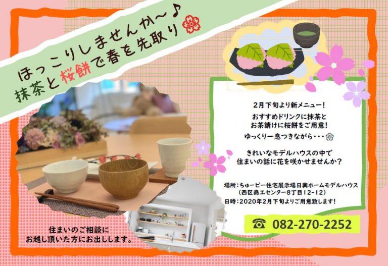 【広島市ちゅーピー住宅展示場】2月下旬より季節のお茶会!【抹茶&桜餅】