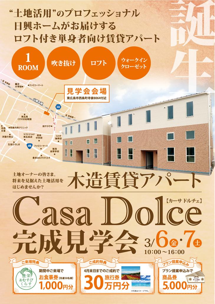 3月6日(金)7日(土)「Casa Dolce」完成現場見学会開催