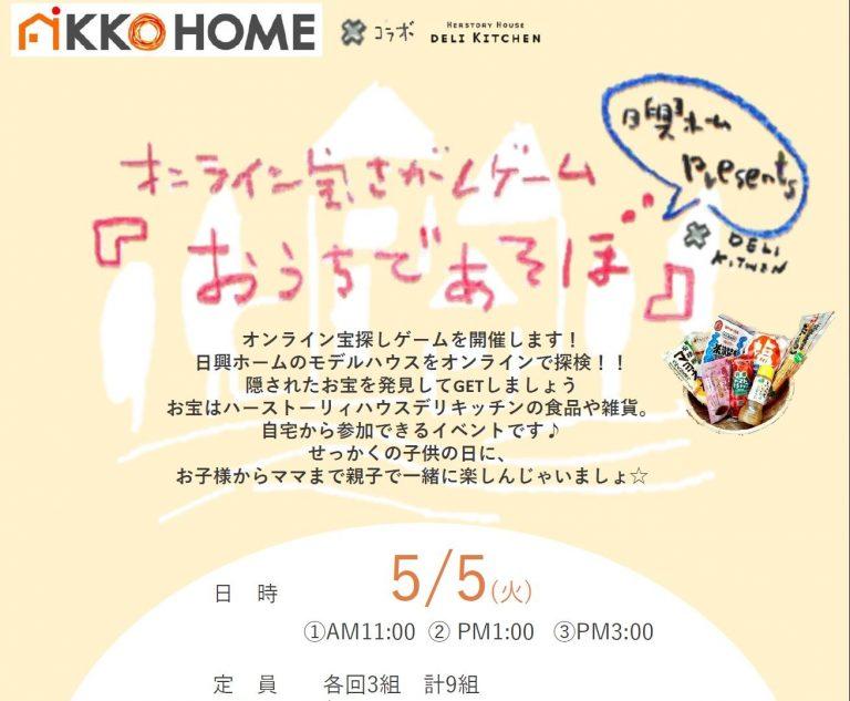 【広島市西区ちゅーピー住宅展示場】5月5日(Tue)オンライン宝探しゲーム