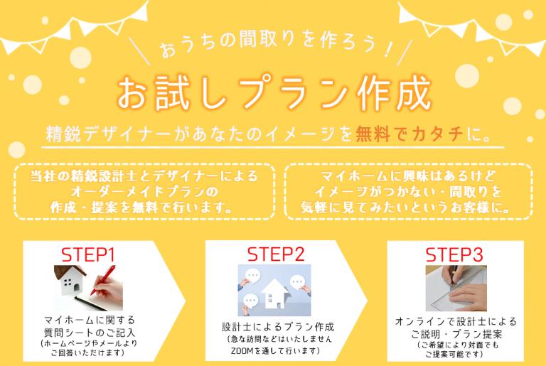 【東広島市】お試しプランキャンペーン