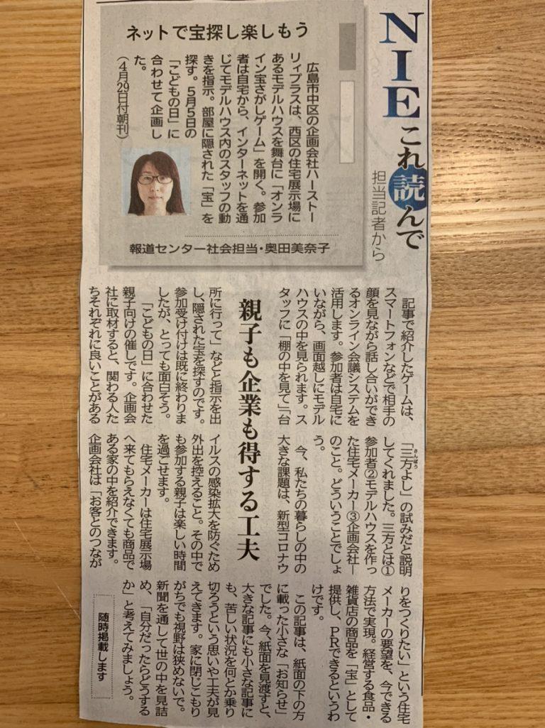 オンライン宝探し、中国新聞で紹介!