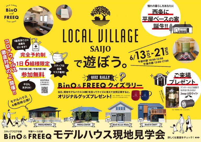 【東広島市西条町寺家】6月13日(土)~6月21日(日)BinO 「Local Village」 全棟完成見学会