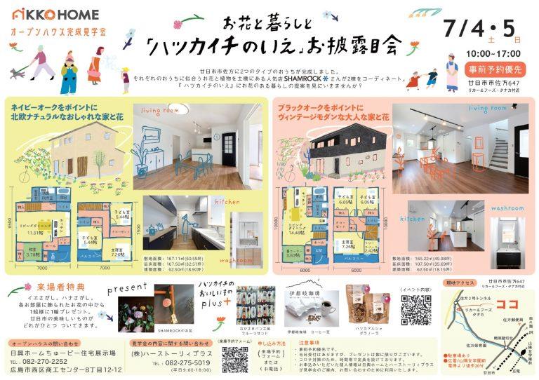 【廿日市市佐方】7月4日(Sat)5日(Sun)2棟同時オープンハウスお披露目会