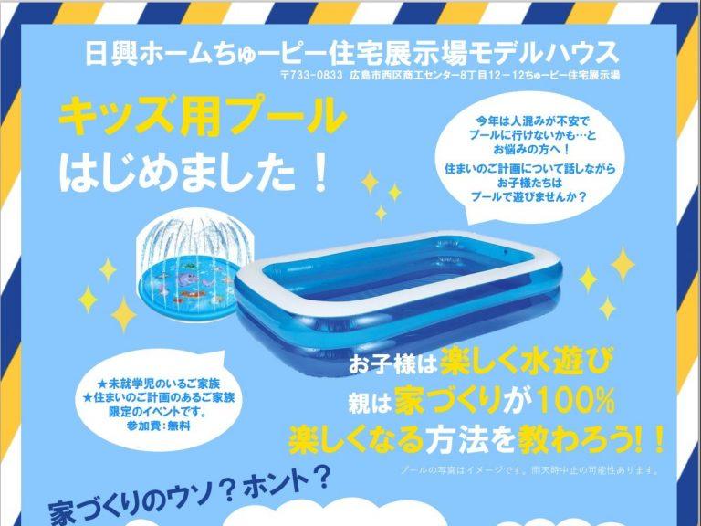 【西区広島市】7月23日(Thu)~9月29日(Tue)キッズプールで遊ぼう!