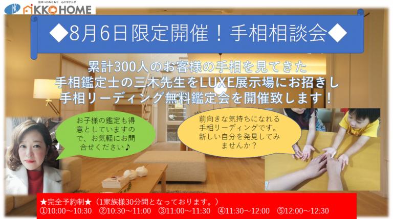8/6(木)LUXE展示場手相リーディング無料鑑定会