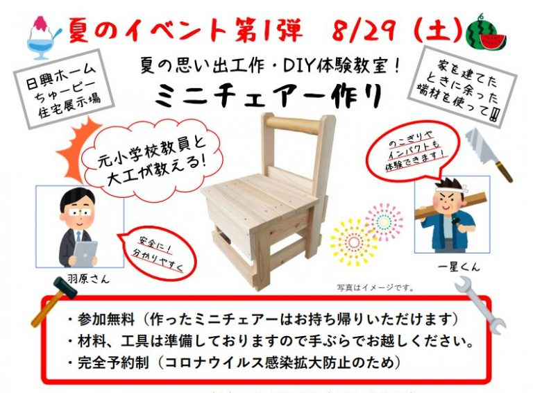 【広島市西区】8月29日(Sat)DIY体験ミニチェアー作り!&8月11日(Tue)~31日(Mon)お金の話セミナー
