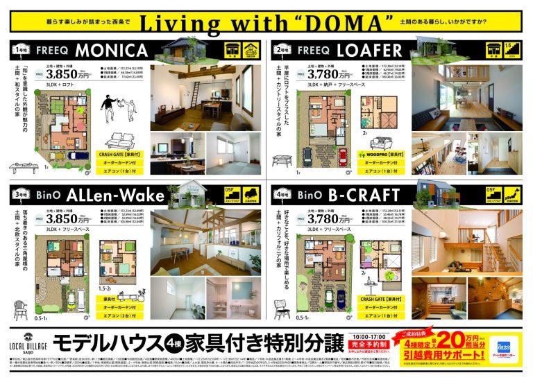 【東広島市西条町寺家】BinO&FREEQ 『LOCAL VILLAGE』 全4棟 販売開始!!