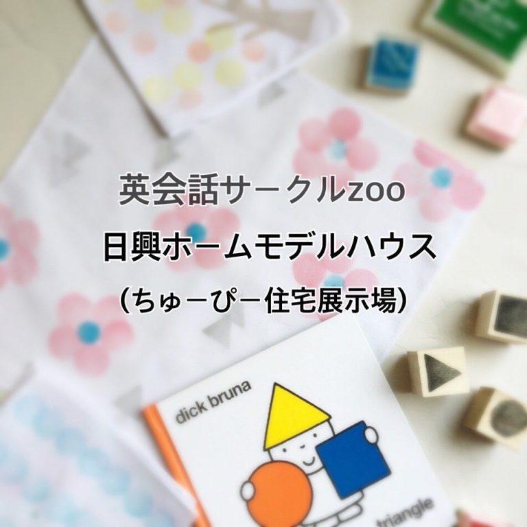 【広島市西区】9月25日(FRI) 『○△□でなにつくろ』英語教室♪