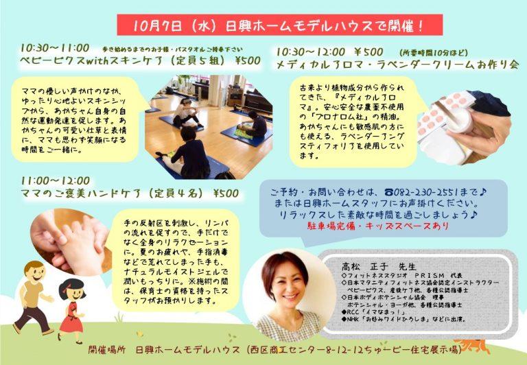 【広島市西区】10月7日(WED) ベビービクス&ハンドケア&アロマお作り会♪