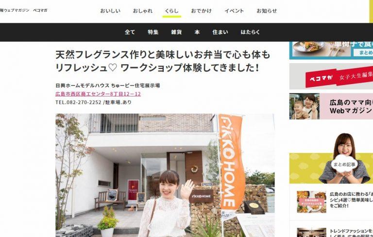 広島のWEB情報マガジン