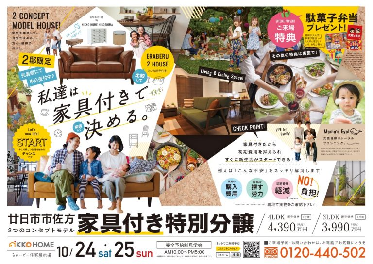 【廿日市市佐方】2棟モデルハウス見学会10月24日(Sat)・25日(Sun)【家具付き特別分譲】