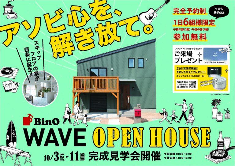 【東広島市西条町寺家】BinO 『WAVE』OPEN HOUSE 完成見学会!!
