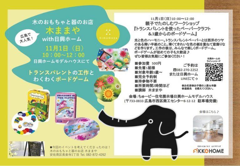 【広島市西区】11月1日(Sun)3歳からのペーパークラフト&ボードゲーム