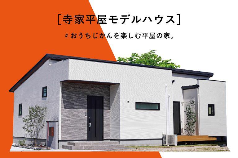 『寺家平屋』モデルハウス