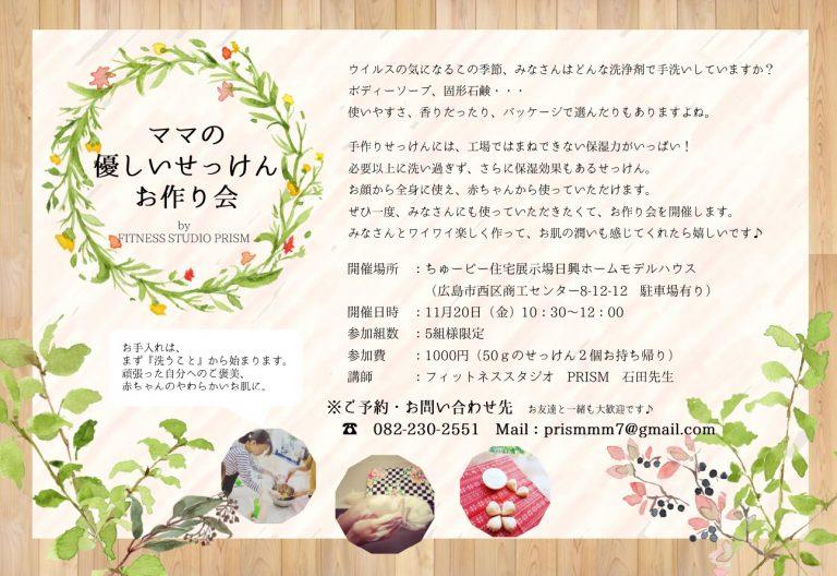 【広島市西区】11月20日(Fri)やさしいせっけんお作り会