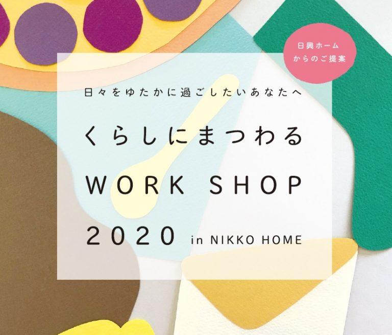 【広島市西区】11月24日(Tue)ダーニングで縫う時間