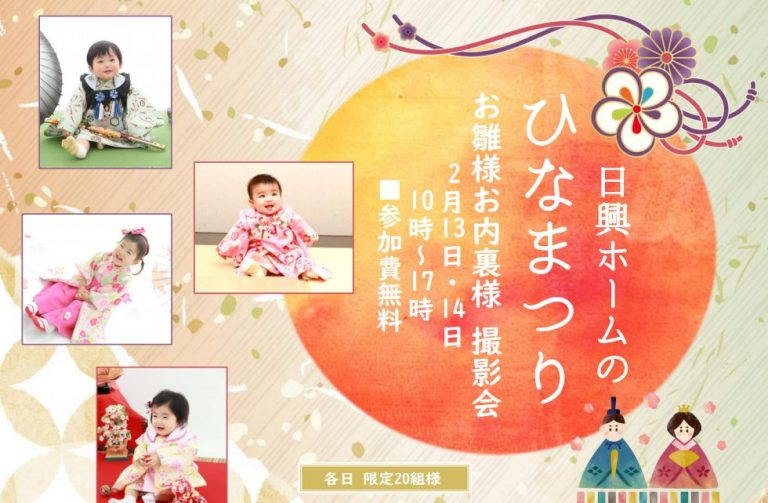 【広島市西区】ひな祭り撮影会【2月13日14日】
