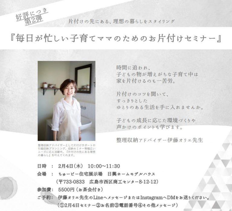 【広島市西区】2月4日(THU)子育てママのためのお片付けセミナー