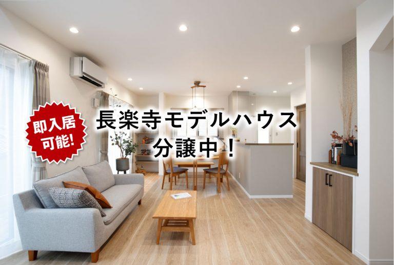 長楽寺モデルハウス 特別価格で販売中!