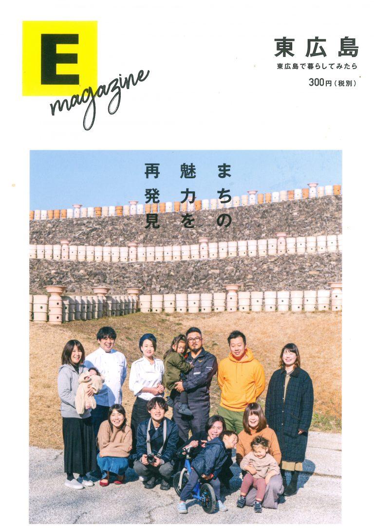 東広島移住応援プロジェクト⑤【東広島の魅力~東広島の町~】