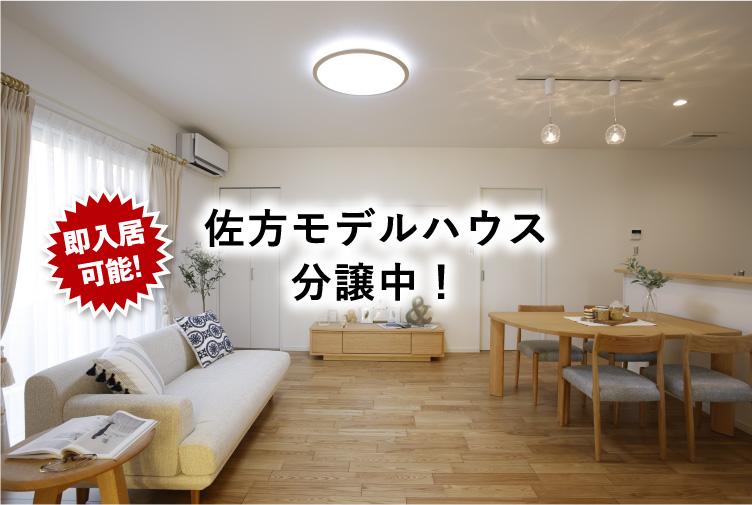 佐方モデルハウス