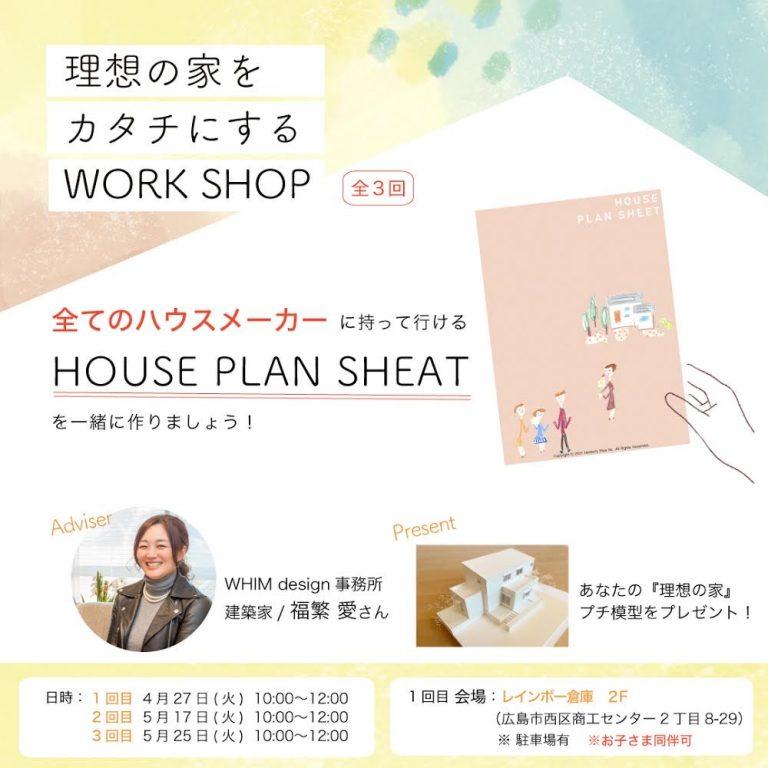 【広島市西区】理想の家をカタチにするWORK SHOP【4月・5月】