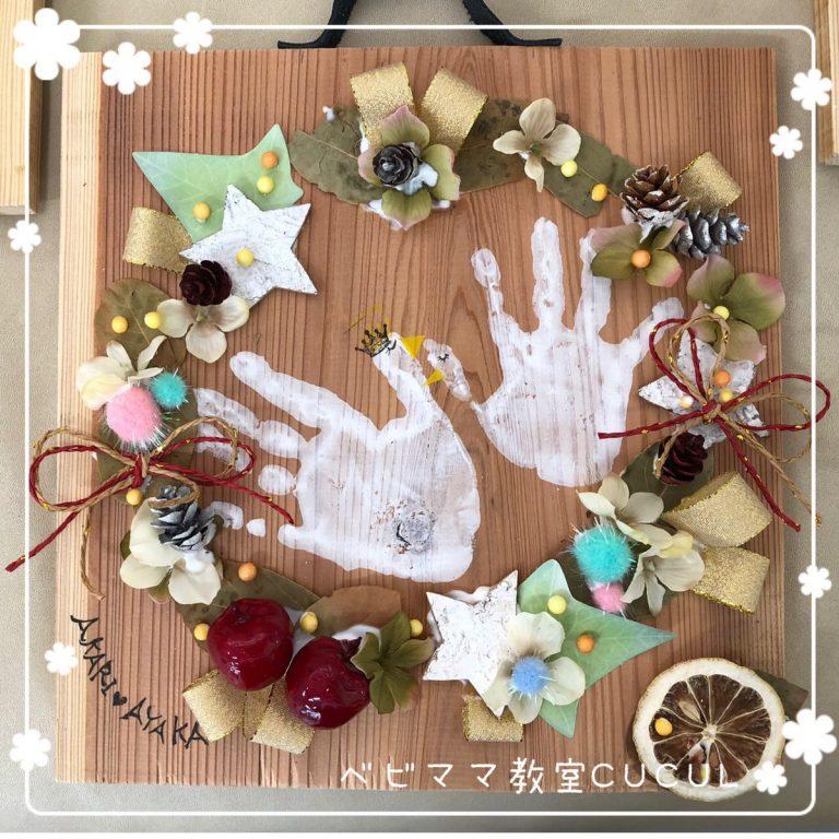 【広島市西区】4月26日(MON)かわいい♥手形アート