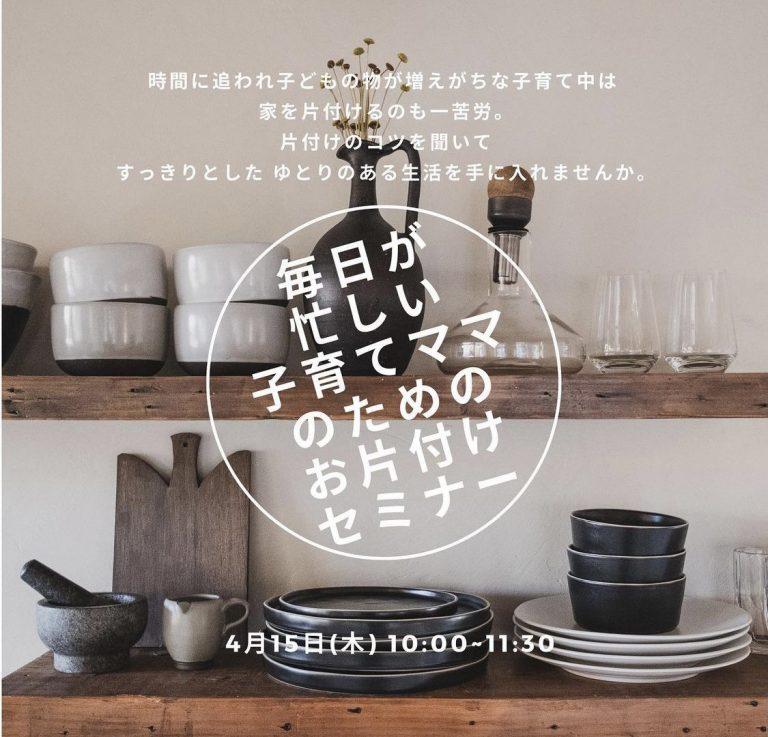 【広島市西区】4月15日(THU)オリエ先生の子育てママお片付けセミナー
