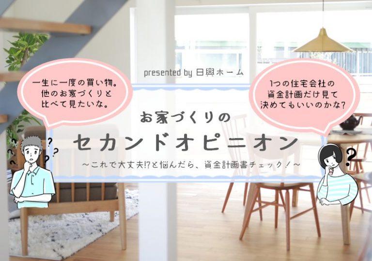【広島市西区】お家づくりのセカンドオピニオン【資金計画書チェック】