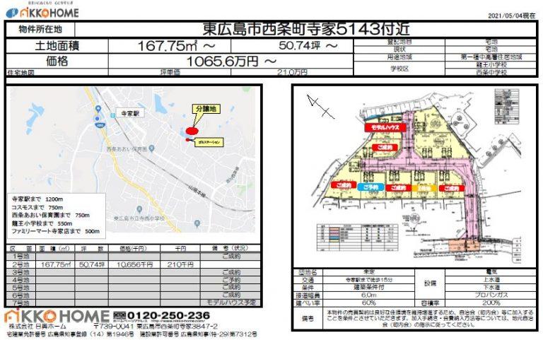 【龍王小学校区】東広島市西条町寺家5143付近