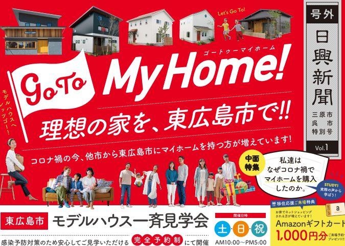 Go To My Home イベントのお知らせ