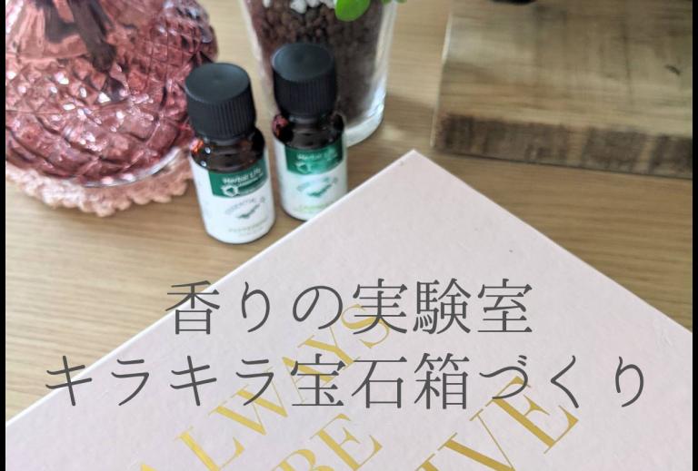 【広島市西区】香りの実験室キラキラ宝石箱♪【8月20日(金)】
