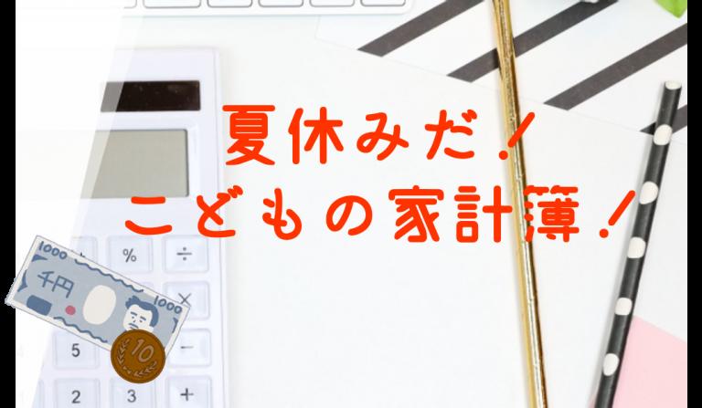 【広島市西区】夏休みだ!こどもの家計簿【8月16日(月)】