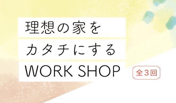 【広島市西区】理想の家をカタチにするWORK SHOP【8月】