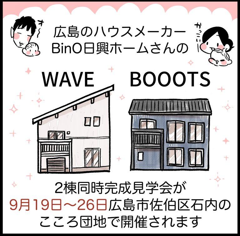 【広島市佐伯区】 2棟同時完成見学会『WAVE・BOOOTS』 【9月19日~9月26日】