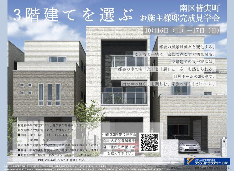 【南区皆実町】お施主様邸3階建て完成見学会【10月16日17日】