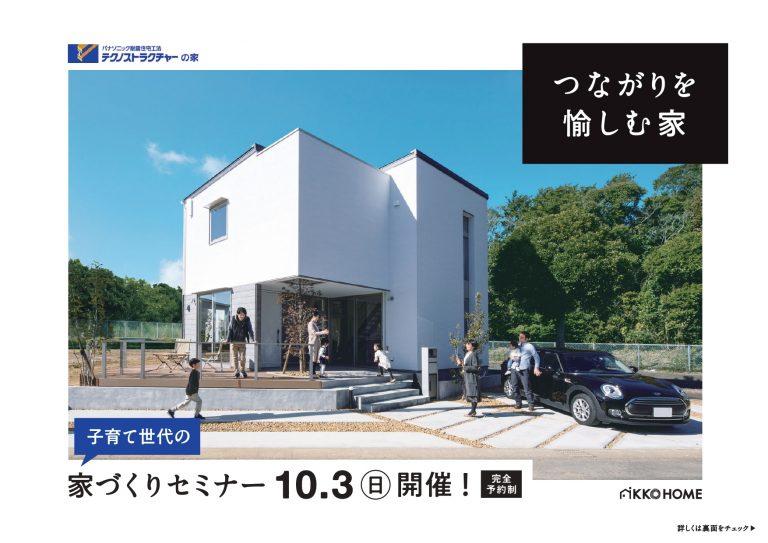 【広島市中区】子育て世代の家づくりセミナー【10月3日(日)】
